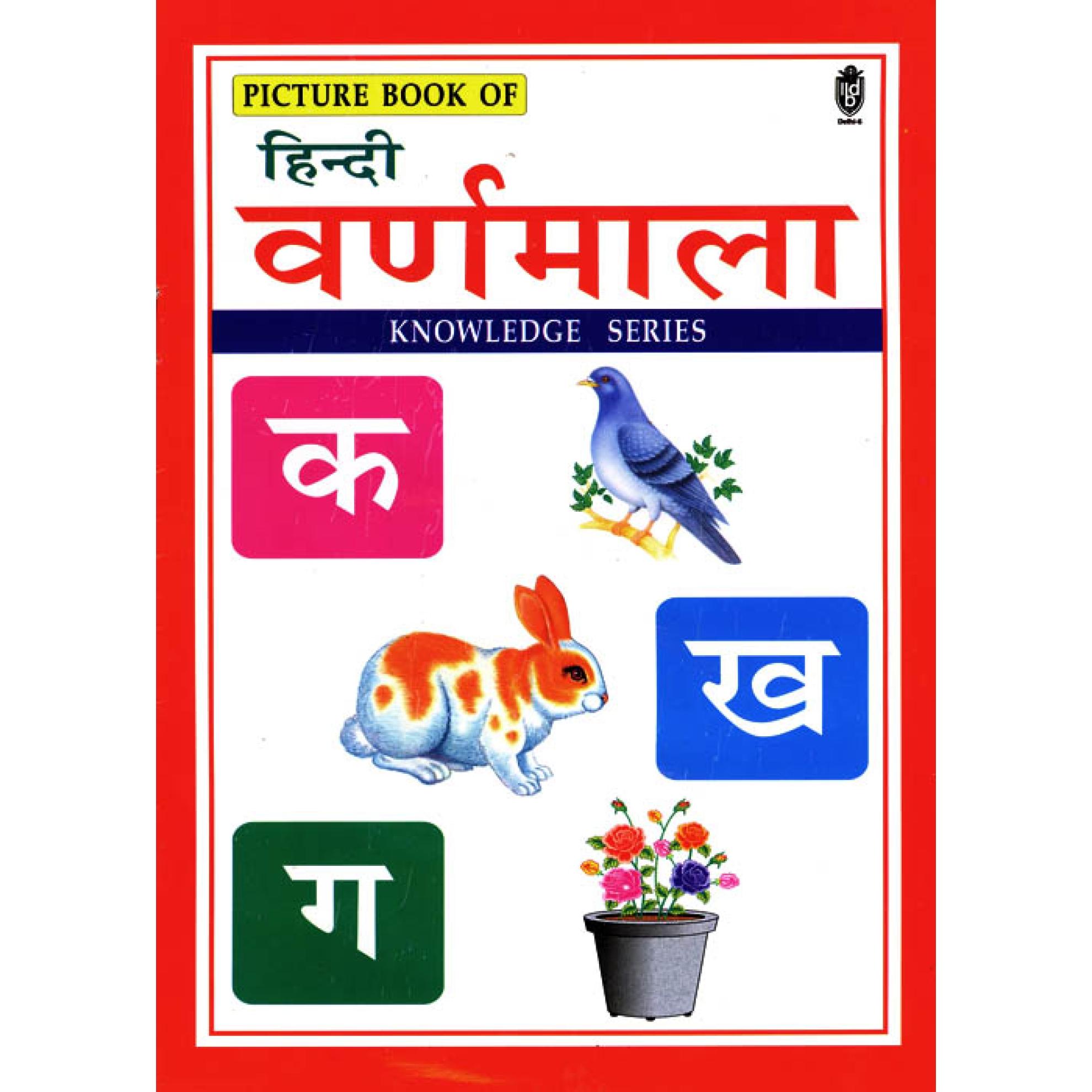 kamasutra picture book pdf hindi